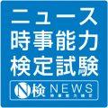 ニュース時事能力検定(N検)、直前講座セット受付開始!