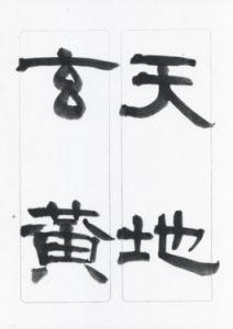 原田講師千字文隷書肉筆手