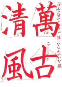 石田講師肉筆手本