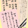 筆ペン・ペン字講師養成講座