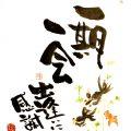 筆文字アート「心の書画」